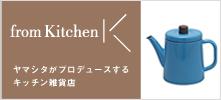 フロムキッチン